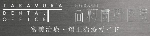 高村歯科医院|審美・矯正治療ガイド