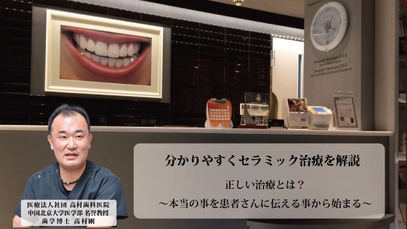 セラミック治療高村先生